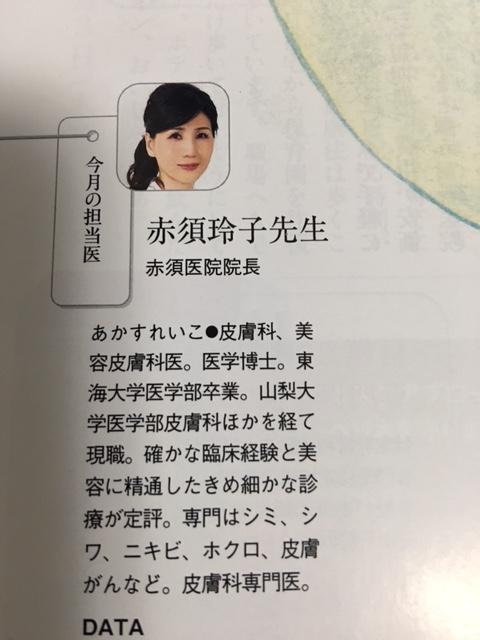 皮膚科専門医の赤須玲子先生(赤須医院院長)