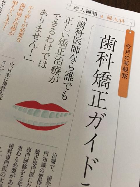 歯科矯正ガイドライン