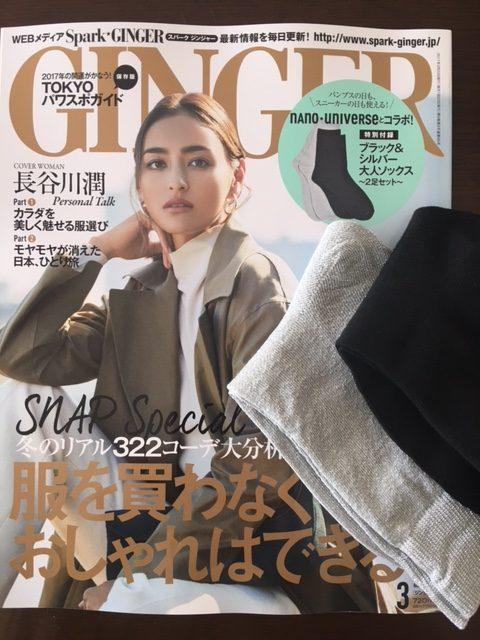 2017年1月23日発売 『GINGER3月号』