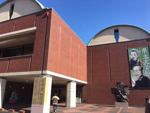 会場の山梨県立文学館