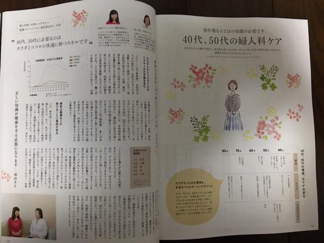 2月7日発売『大人のおしゃれ手帖3月号』