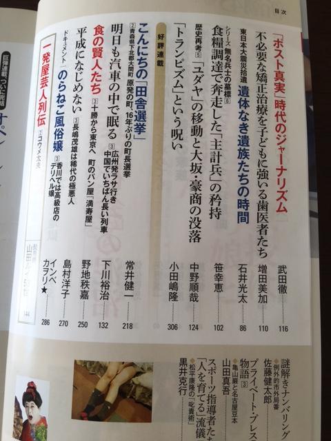 2月18日発売『新潮45 3月号』