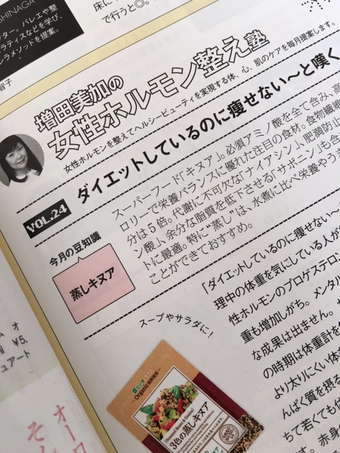 2月23日発売『GINGER 4月号』