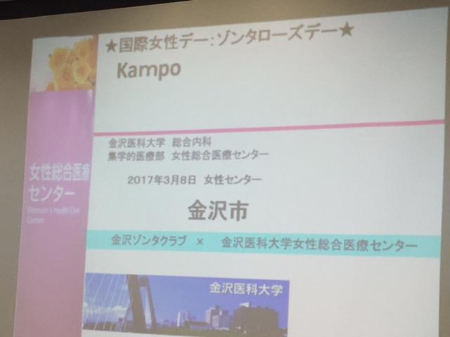 「女性の健康Kampo~漢方~で美しく輝く」セミナー