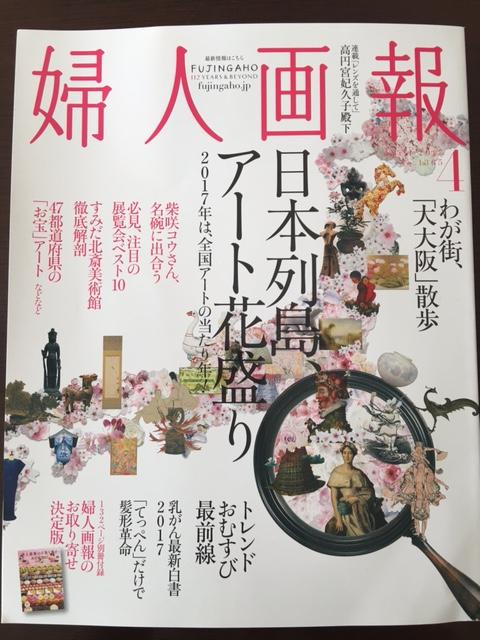 3月1日発売『婦人画報4月号』