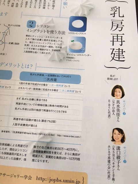 乳房再建の話題で、真水美佳さん、溝口綾子さん。