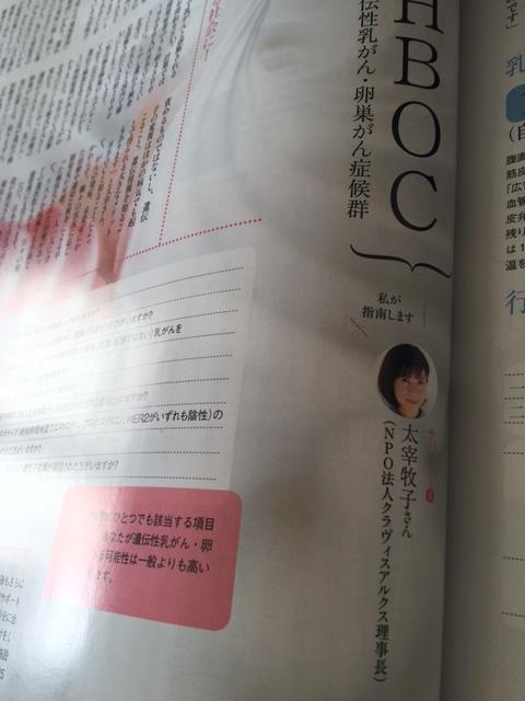 遺伝性乳がん卵巣がん症候群(HBOC)の話題で、太宰牧子さん。