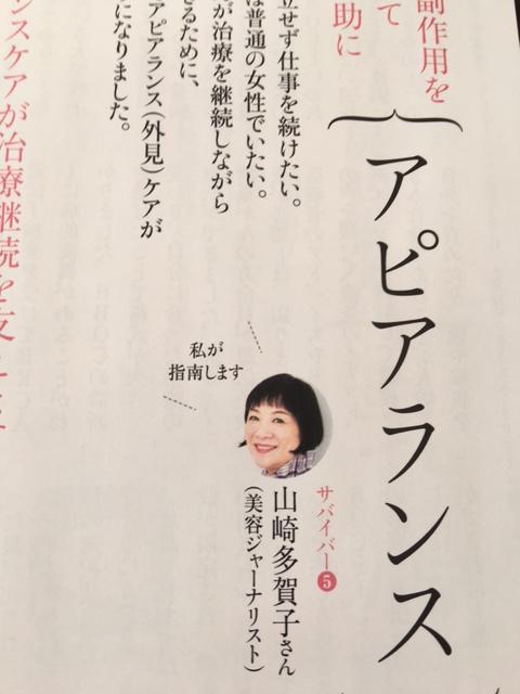 アピアランスの話題で、山崎多賀子さん。