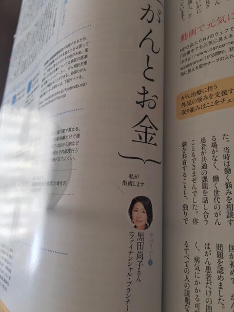 がんとお金の話題で、黒田尚子さん。