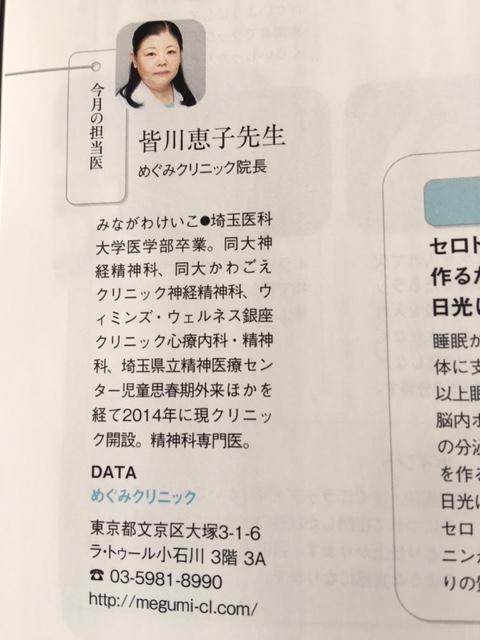 めぐみクリニック院長、皆川恵子先生
