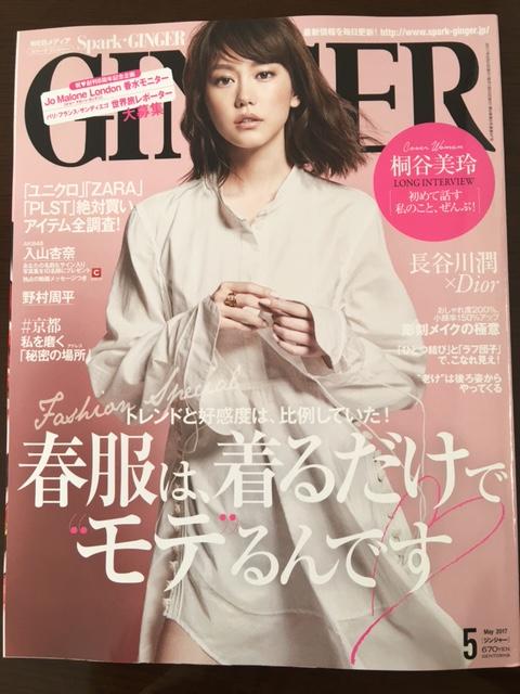 3月23日発売『GINGER 5月号』
