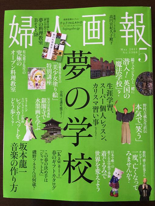 4月1日発売『婦人画報5月号』