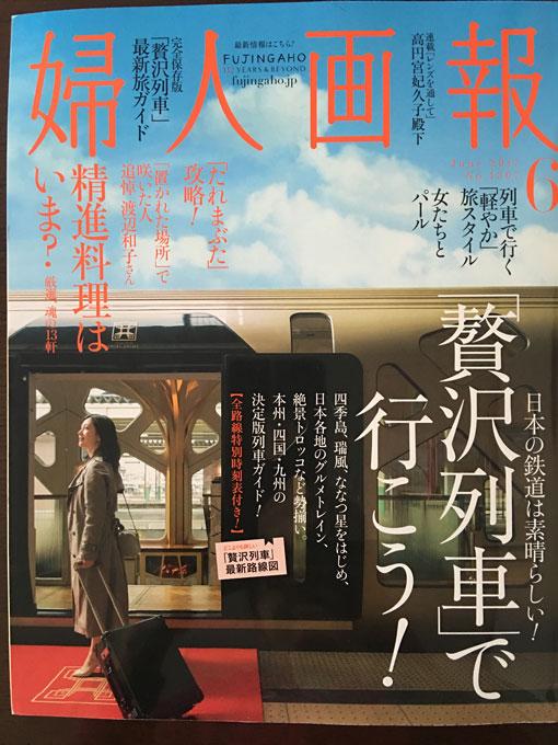 5月1日発売『婦人画報6月号』