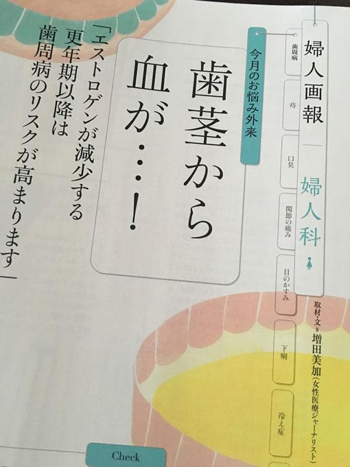 5月1日発売『婦人画報6月号』歯茎から血が…!