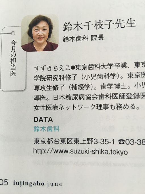 5月1日発売『婦人画報6月号』鈴木千枝子先生