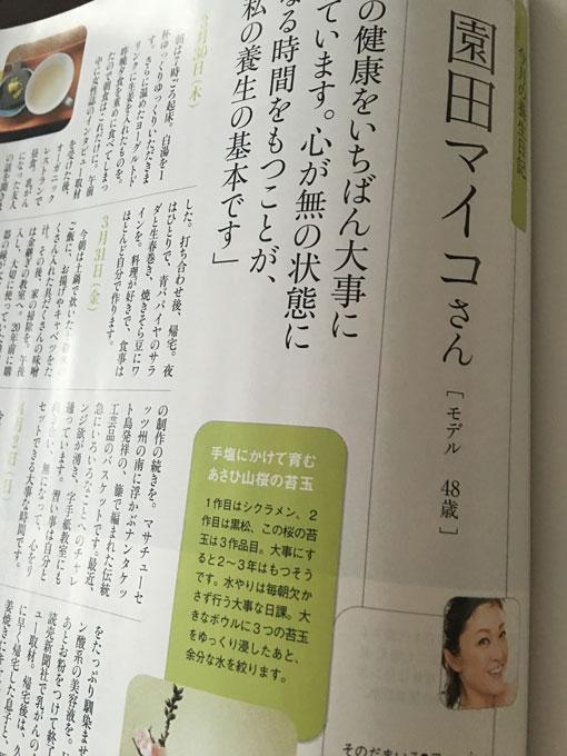 園田マイコさん