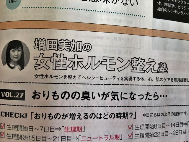 5月23日発売『GINGER 7月号』