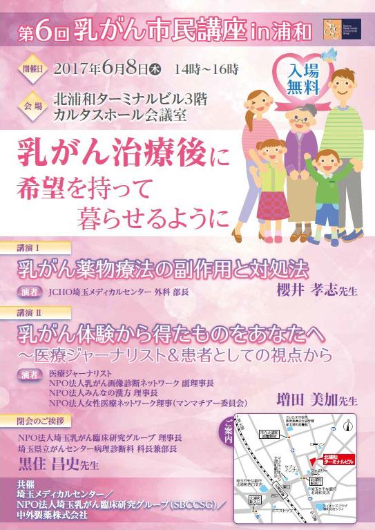 第6回乳がん市民講座in 浦和
