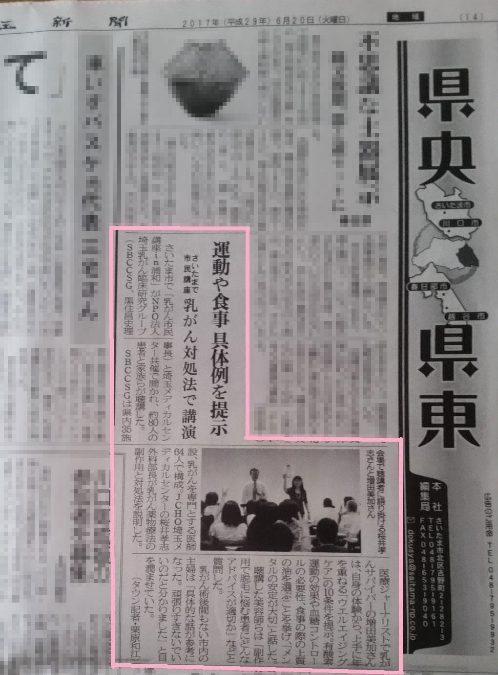 20170621埼玉新聞
