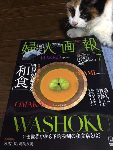 6月1日発売『婦人画報7月号』