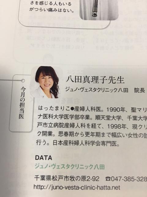 八田真理子先生