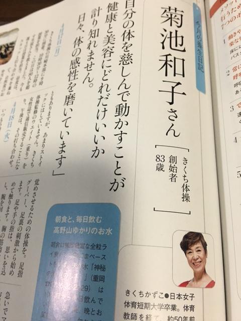 きくち体操創始者の菊池和子先生