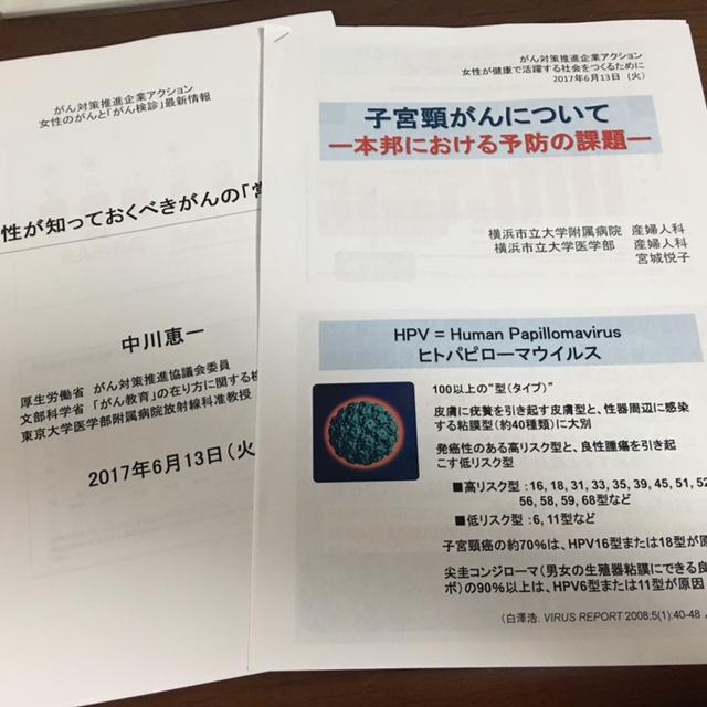 厚生労働省委託事業 がん対策推進企業アクション