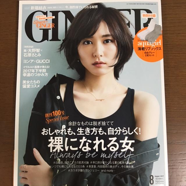 6月23日発売『GINGER 8月号』