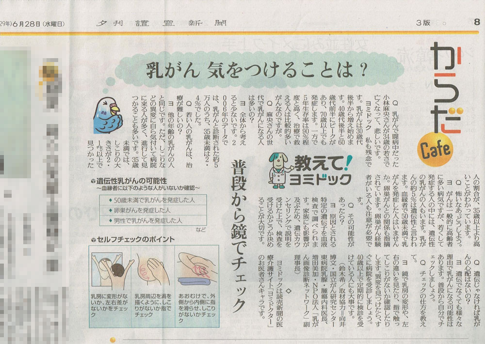 2017年6月28日読売新聞夕刊