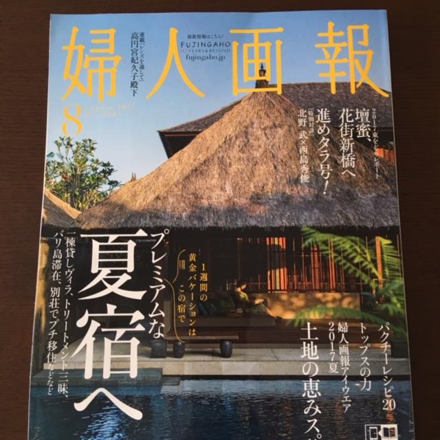 6月30日発売『婦人画報8月号』