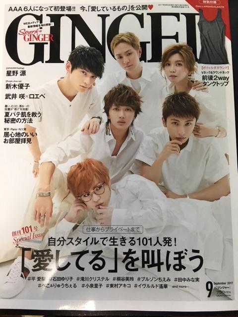 7月23日発売『GINGER 9月号』