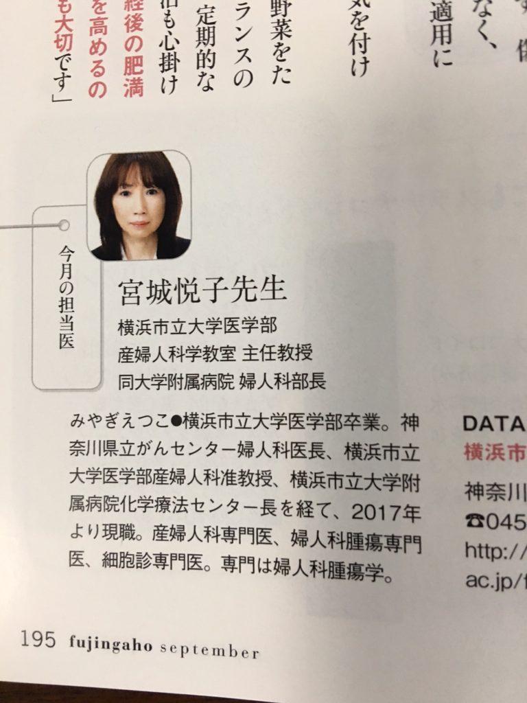 8月1日発売『婦人画報9月号』