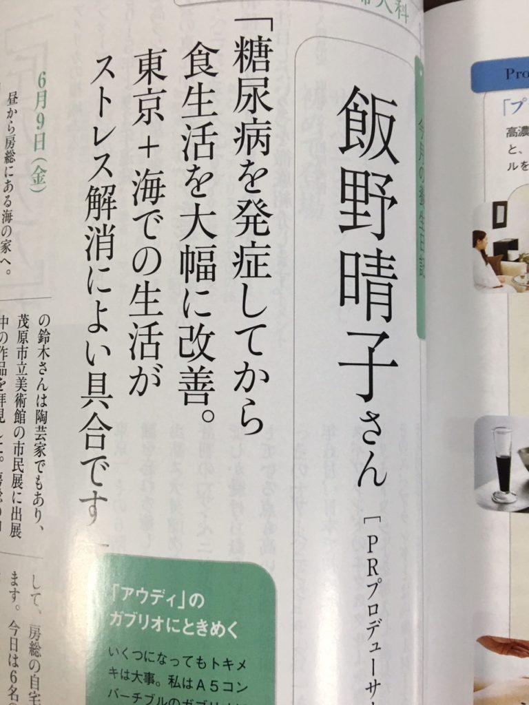 飯野晴子さん