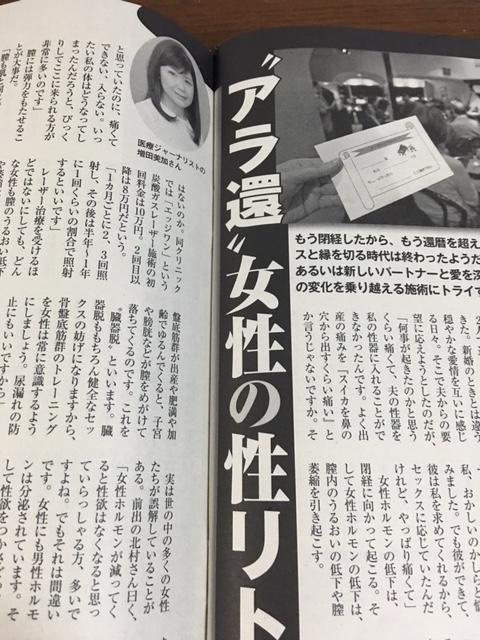 8月4日特大号 『週刊朝日』