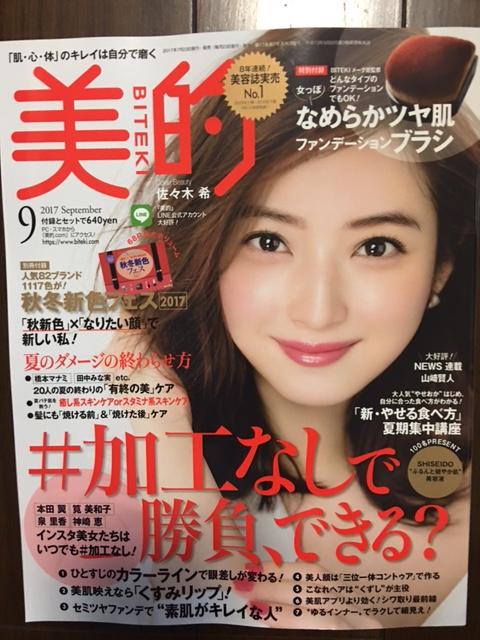 7月23日発売『美的9月号』
