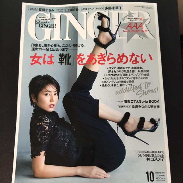 8月23日発売『GINGER 10月号』