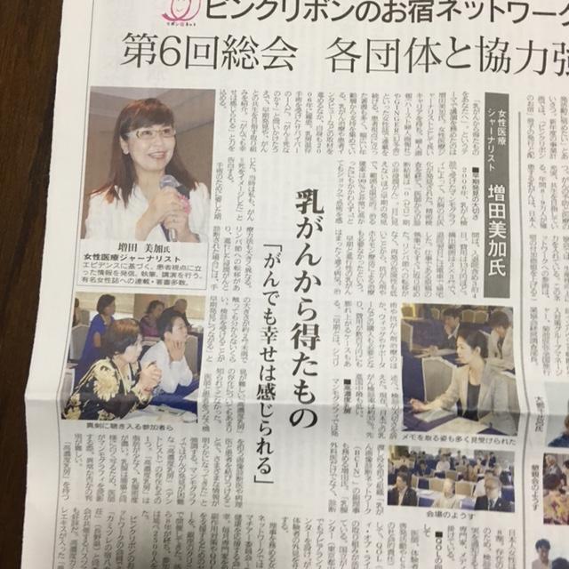 8月11.21日合併号 「旬刊 旅行新聞」