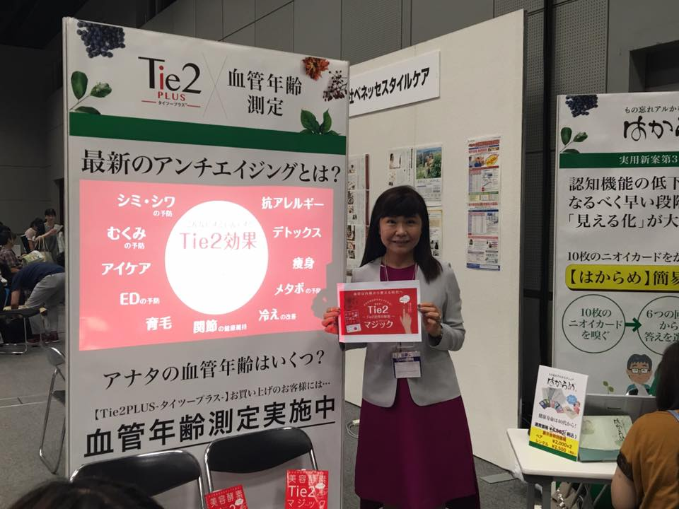 8月25日~27日 ハービス大阪 医学健康フェア