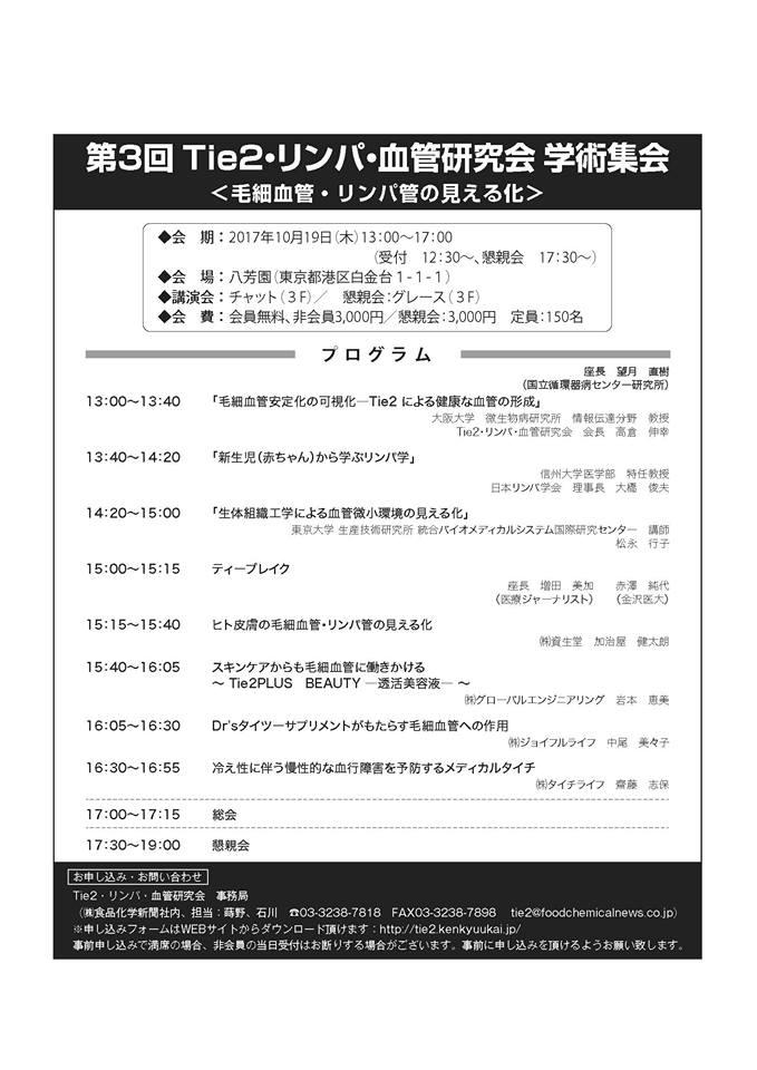 10月19日東京のタイツーリンパ血管研究会