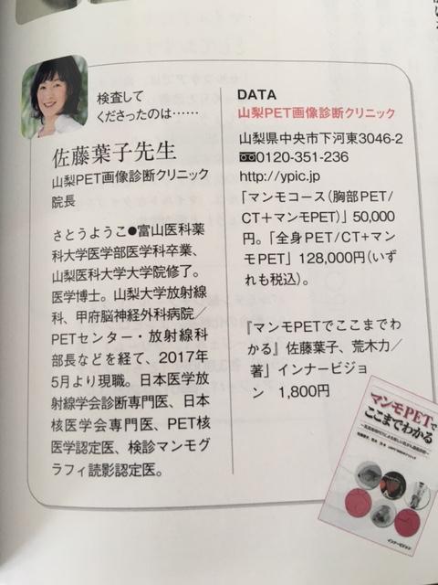 山梨PET画像診断クリニック院長 佐藤葉子先生