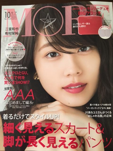 8月28日発売『MORE 10月号』