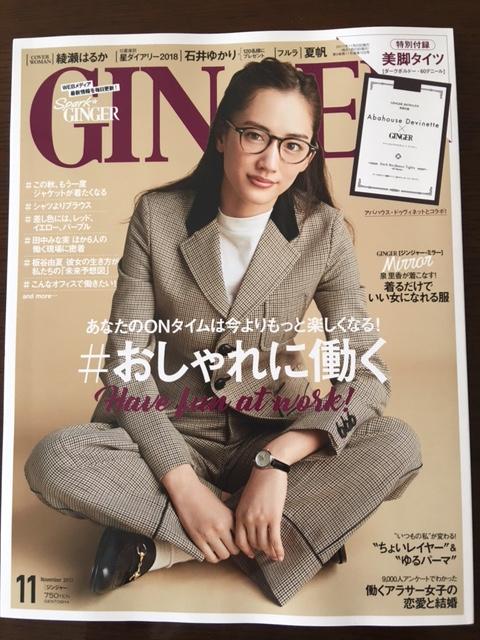 9月23日発売『GINGER 11月号』