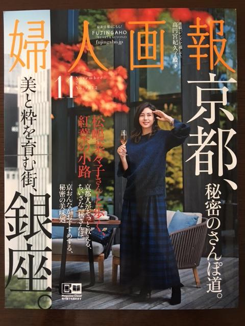 10月1日発売『婦人画報11月号』