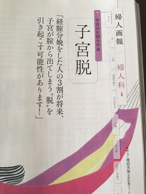 『婦人画報11月号』「子宮脱」