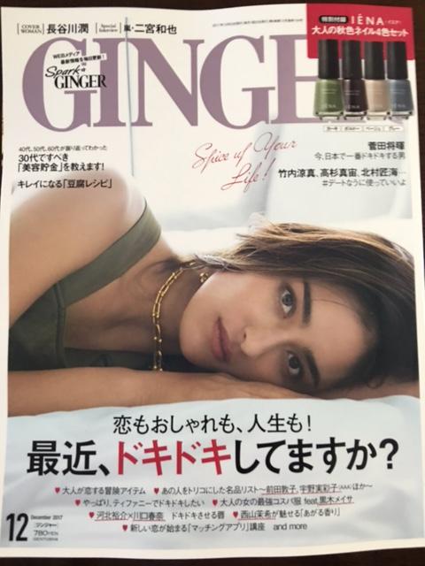 10月23日発売『GINGER 12月号』