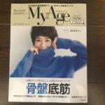 『MY AGE』2017年秋冬号 VOL13