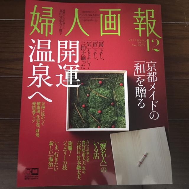 11月1日発売『婦人画報12月号』