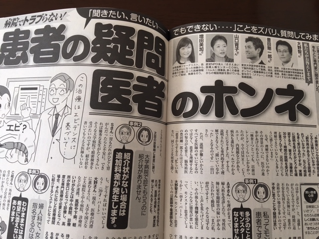 12月21日発売『女性セブン 46号』