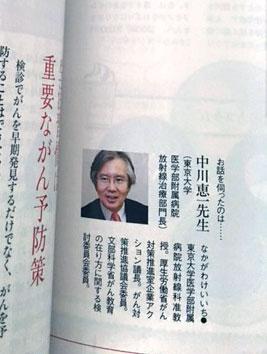東京大学医学部附属病院放射線科医の 中川恵一 先生