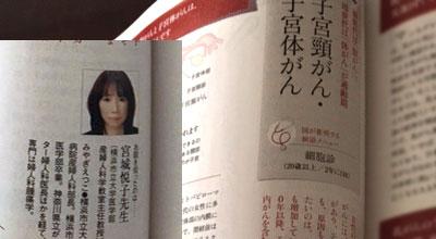 横浜市立大学医学部産婦人科主任教授の 宮城悦子 先生